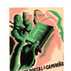 Postales: REPÚBLICA.- JUNTA DELEGADA DE DEFENSA DE MADRID, PROPAGANDA Y PRENSA. TARJETA DE CAMPAÑA.. Lote 234291195
