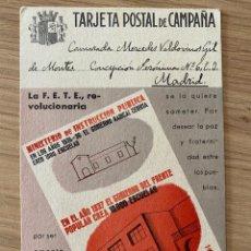 Postales: TARJETA POSTAL DE CAMPAÑA. GUERRA CIVIL. FETE, FEDERACIÓN ESPAÑOLA TRABAJADORES ENSEÑANZA U.G.T.. Lote 244856645