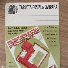 Postales: TARJETA POSTAL DE CAMPAÑA. GUERRA CIVIL. FETE, FEDERACIÓN ESPAÑOLA TRABAJADORES ENSEÑANZA U.G.T.. Lote 244858625