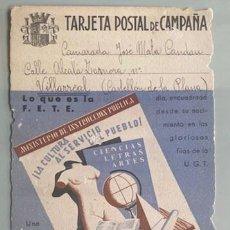 Postales: TARJETA POSTAL DE CAMPAÑA. GUERRA CIVIL. FETE, FEDERACIÓN ESPAÑOLA TRABAJADORES ENSEÑANZA U.G.T.. Lote 245154600