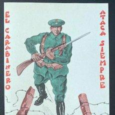 Postales: TARJETA POSTAL GUERRA CIVIL. EL CARABINERO ATACA SIEMPRE. Lote 261970000