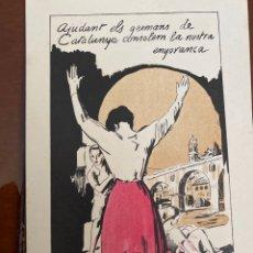 Postales: TARJETA POSTAL GUERRA CIVIL AYUDA ARGENTINA A LA LUCHA CONTRA EL FASCISMO GASTOS ENVÍO 5,5 EUROS. Lote 295568878
