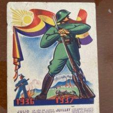 Postales: TARJETA POSTAL REPUBLICANA FRANCIA;HOMENAJE AL EJÉRCITO POPULAR ESPAÑOL. Lote 295693548