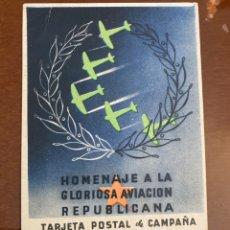 Postales: TARJETA POSTAL REPUBLICANA. HOMENAJE A LA GLORIOSA ABIACIÓN REPUBLICANA. Lote 295695788