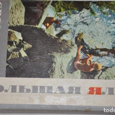 Postales: SERIE POSTALES .GRANDE YALTA .KRIMEA .URSS. Lote 66250874