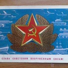 Postales: POSTAL FUERZAS ARMADAS SOVIETICAS-URSS-CCCP-1978. Lote 42162031