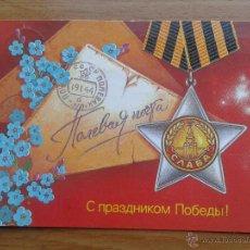 Postales: POSTAL SOVIETICA -ORDEN DE LA GLORIA-URSS-CCCP-1988. Lote 42162104