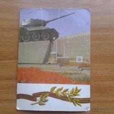 Postales: POSTAL SOVIETICA - MOSCU-URSS-CCCP-1984. Lote 42162129