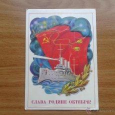 Postales: POSTAL SOVIETICA - ACORAZADO AURORA-URSS-CCCP-1985. Lote 42162151