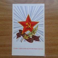 Postales: POSTAL FUERZAS ARMADAS SOVIETICAS-URSS-CCCP-1974. Lote 42162175