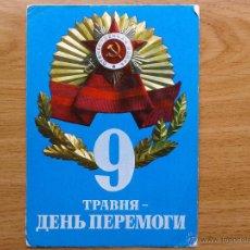 Postales: POSTAL SOVIETICA ANIVERSARIO DE LA SEGUNDA GUERRA MUNDIAL-1974. Lote 42438618