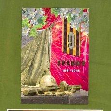 Postales: LOTE DE DOS TARJETAS POSTALES A COLOR CON PROPAGANDA DE LA URSS, CCCP, EJERCITO SOVIETICO, AÑOS 2000. Lote 50823078