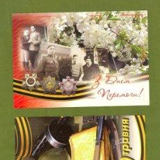 Postales: LOTE DE DOS TARJETAS POSTALES A COLOR CON PROPAGANDA DE LA URSS, CCCP, EJERCITO SOVIETICO, AÑOS 2000. Lote 50823515