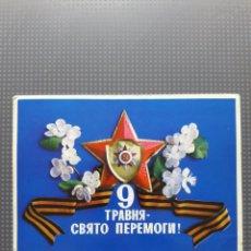 Postales: POSTAL SOVIETICA-9 DE MAYO DIA DE LA VICTORIA-CCCP-URSS-1974. Lote 61604975