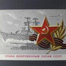 Postales: POSTAL SOVIETICA-FUERZAS ARMADAS DIA DE LA VICTORIA-CCCP-URSS-1976. Lote 61605290