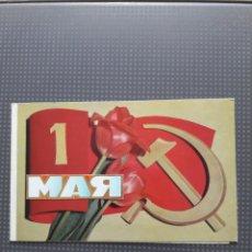 Postales: POSTAL SOVIETICA-1 DE MAYO-CCCP-URSS-1974. Lote 61606072