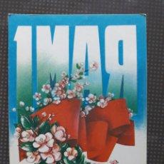 Postales: POSTAL SOVIETICA-1 DE MAYO-CCCP-URSS-1976. Lote 61606562
