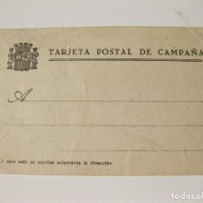 Postales: TARJETA POSTAL DE CAMPAÑA. REPUBLICA. GUERRA CIVIL. SIN CIRCULAR. Lote 87902976