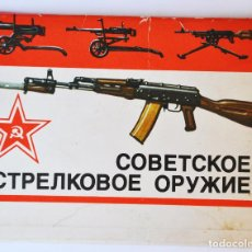 Postales: LOTE 16 POSTALES .ARMAS SOVIETICAS .URSS.MOSCU 1985A. Lote 98062703