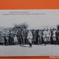 Postales: POSTAL CURSO MAYO - DICIEMBRE 1922, DE LA MARCHA A MORA, PRESENCIANDO EL DESFILE...R-7810. Lote 105423047