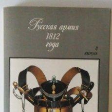 Postales: JUEGO DE 32 POSTALES SOVIETICAS.EJERSISIO RUSO 1812A .URSS .. Lote 113400703