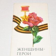 Postales: JUEGO DE 18 POSTALES SOVIETICAS.MUJERES -GEROES URSS.MOSCU .1978A .URSS. Lote 116319907
