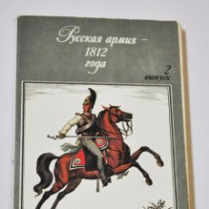 Postales: JUEGO 32 POSTALES..RUSO UNIFORME MILITAR EN 1812 A.P-2. MOSCOU 1988A.URSS. Lote 120173915