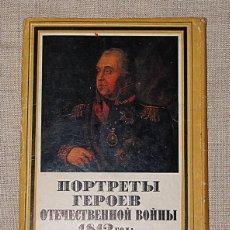 Postales: JUEGO DE 16 INSIGNIAS SOVIETICAS.HEROES DE GUERRA 1812 A .URSS. Lote 121519339