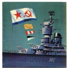 Postales: JUEGO DE 16 POSTALES SOVIETICAS.ARMADA DE KOMSOMOL .URSS.MOSCU 1985A. Lote 124393891