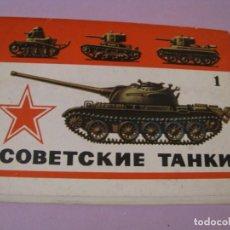 Postales: ESTUCHE CON 16 POSTALES DE SERIE TANQUES SOVIÉTICOS. 1975. USSR. EN RUSO.. Lote 138897130