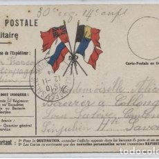 Postales: CARTA POSTAL MILITAR 1914. Lote 174508189