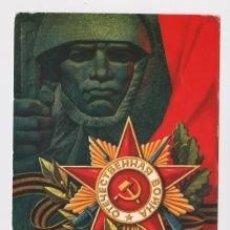 Postales: POSTAL URSS FIESTA DE LA VICTORIA. 1972. Lote 179081488