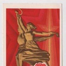 Postales: POSTAL URSS, SOVIETICA. 1976. Lote 179081662