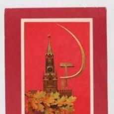 Postales: POSTAL URSS. SOVIÉTICA. VIVA OCTUBRE. 1978. Lote 179082067