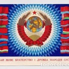 Postales: POSTAL URSS, SOVIÉTICA. VIVA LA FRATERNIDAD Y AMISTAD DE LOS PUEBLOS CCCP. 1972. Lote 179082521