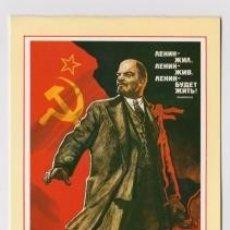 Postales: POSTAL URSS, SOVIÉTICA, LENIN. DOBLE. 1980. Lote 179082903