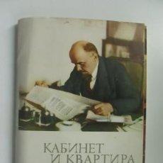 Postales: LOTE POSTALES URSS. DESPACHO DE LENIN EN KREMLIN.1969. 16 UD.. Lote 179087660