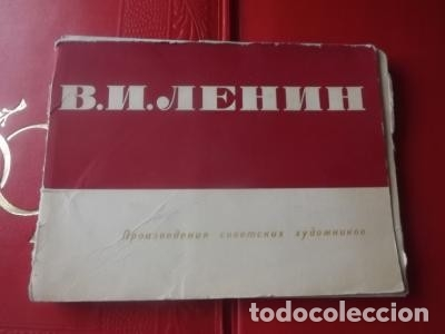 LOTE POSTAL LENIN, URSS, 1966 25 UD (Postales - Postales Temáticas - Militares)