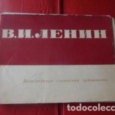 Postales: LOTE POSTAL LENIN, URSS, 1966 25 UD . Lote 180345813