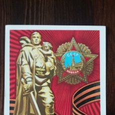 Postales: POSTAL URSS, SOVIÉTICA.. Lote 182290157