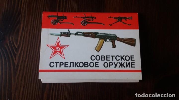 LOTE 16 UD, POSTAL ARMAS SOVIÉTICAS, URSS (Postales - Postales Temáticas - Militares)