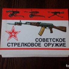 Postales: LOTE 16 UD, POSTAL ARMAS SOVIÉTICAS, URSS. Lote 182292813