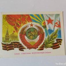 Postales: POSTAL SOVIETICA, URSS. Lote 189093618
