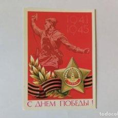 Postales: POSTAL SOVIETICA URSS. Lote 189093668
