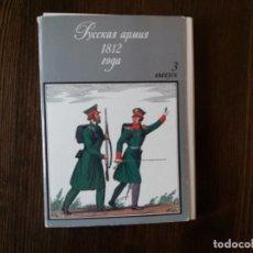 Postales: LOTE 32 UD. POSTALES SOVIÉTICAS. ARMADA RUSA AÑO 1812. URSS. Lote 189291997