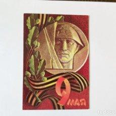 Postales: POSTAL SOVIETICA, URSS. . Lote 189293243