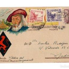 Postales: CERCEDILLA(MADRID).- FRENTE JUVENTUDES F.E.T Y DE LAS J.O.N.S. Lote 208410268