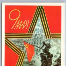 Postales: 1989 WWII FLAG USSR RUINED REICHSTAG ANTI NAZI PROPAGANDA SOVIET USSR POSTCARD - SKRYABIN B.. Lote 278753158