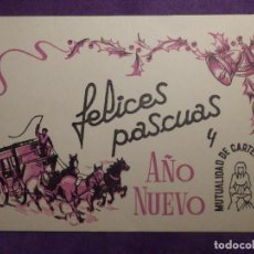 Postales: TARJETA FELICITACION NAVIDAD - NAVIDEÑA - MUTUALIDAD DE CARTEROS URBANOIS - . Lote 66308758