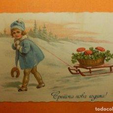 Postales: POSTAL - NAVIDEÑA - FELICITACIÓN NAVIDEÑA - YUGOSLAVIA - ESCRITA EN 1934 . Lote 105774471